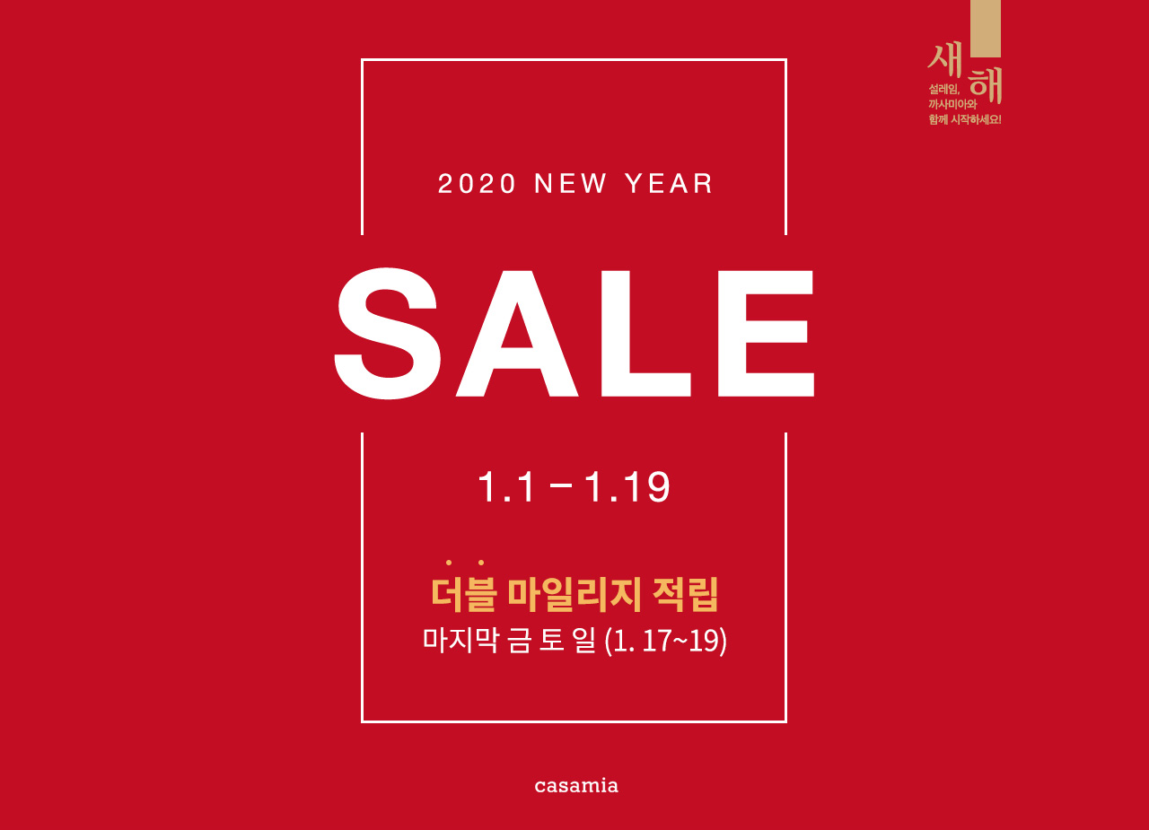 2020 NEW YEAR SALE 1.1 - 1.19 casamia