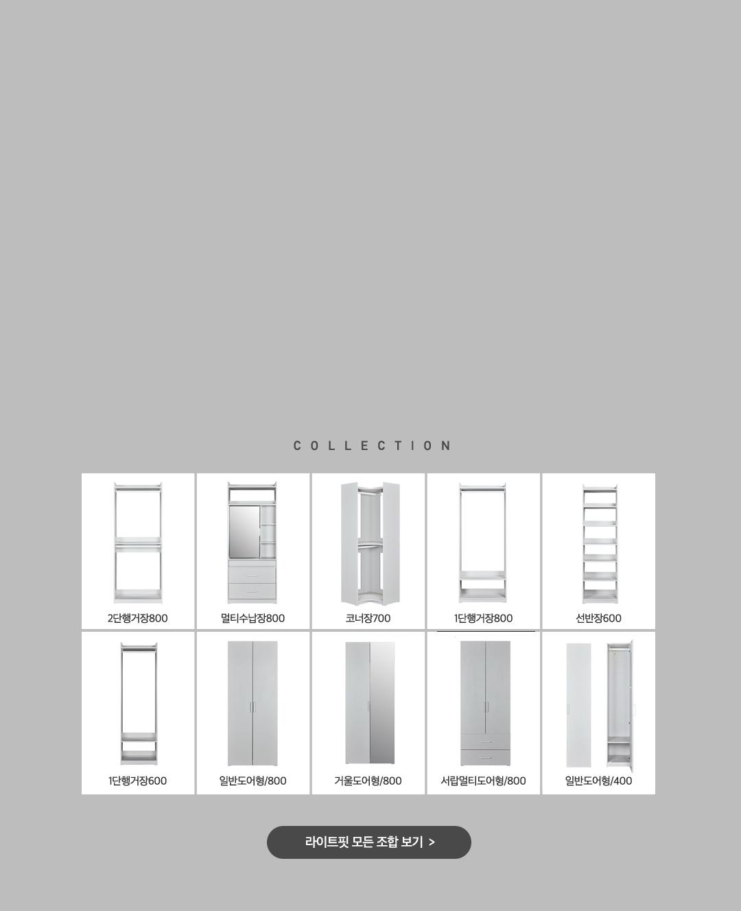 심플한 디자인의 차분한 밝은 그레이 컬러 LIGHT FIT