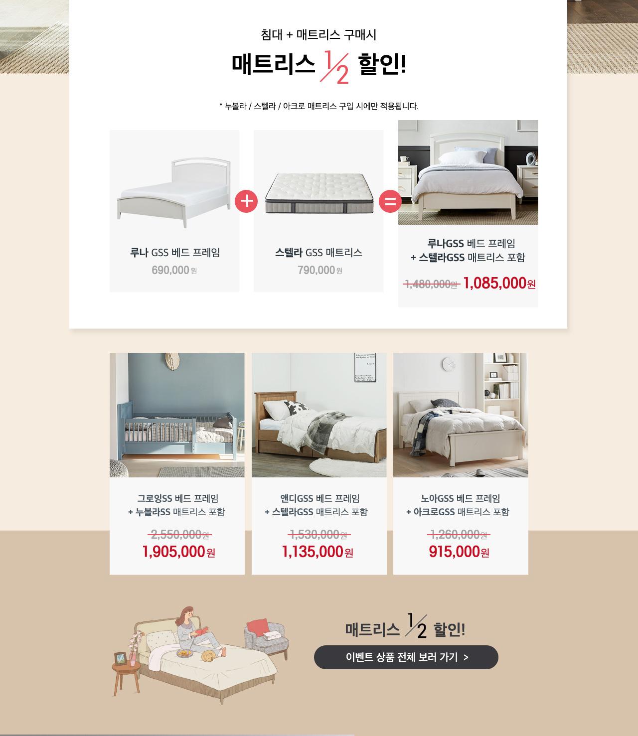 침대 + 매트리스 구매시 매트리스 1/2할인!