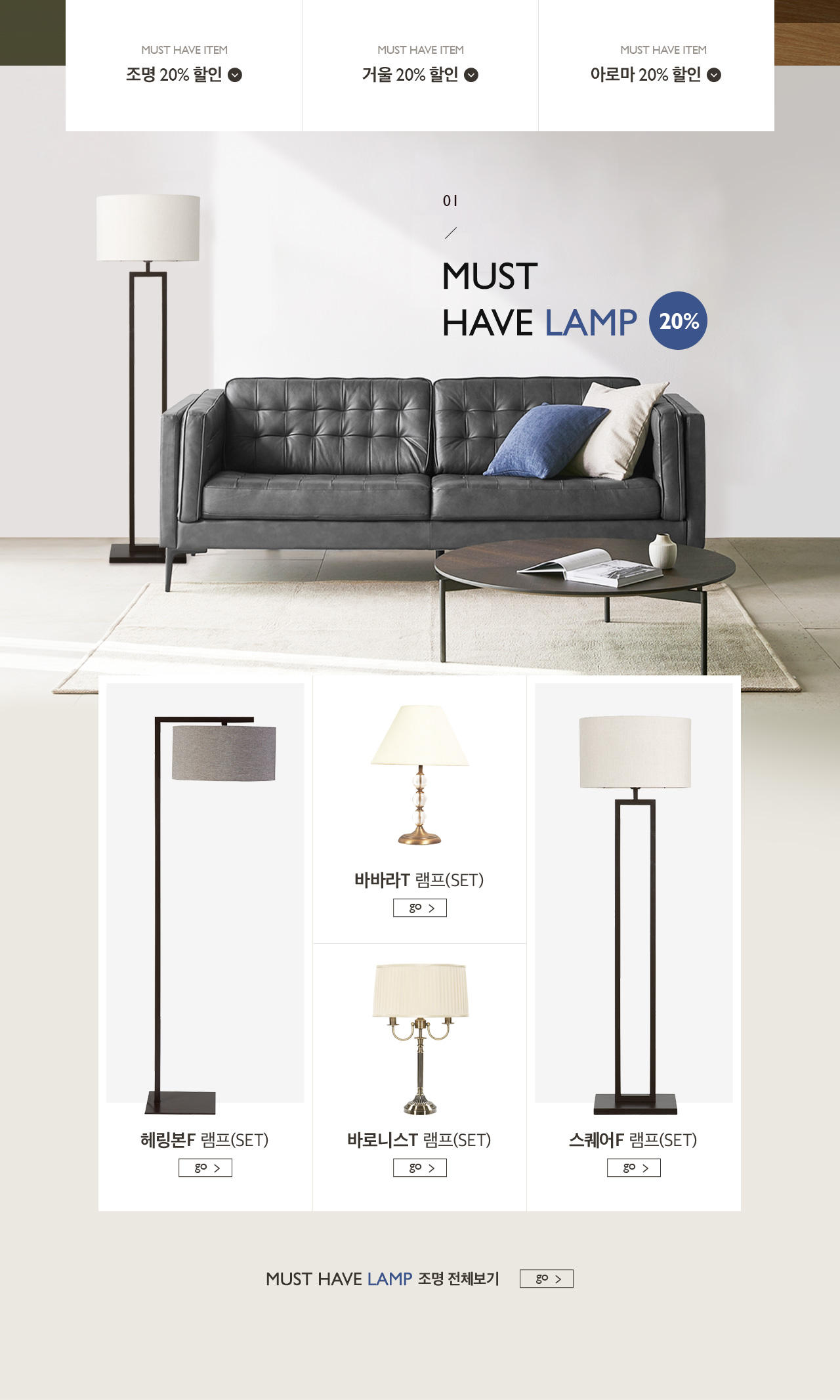 MUST HAVE LAMP 20%