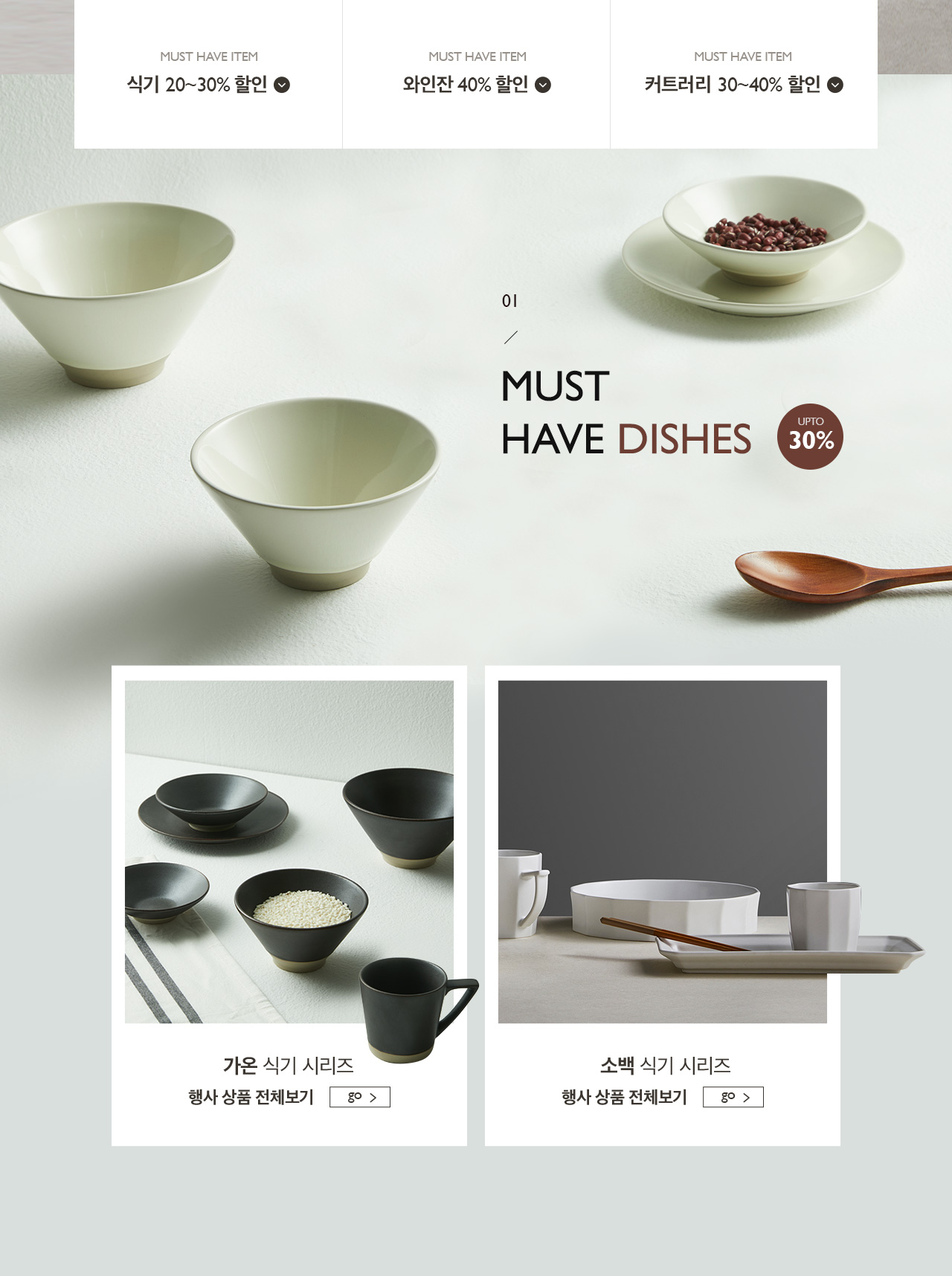 MUST HAVE DISHES 30%
