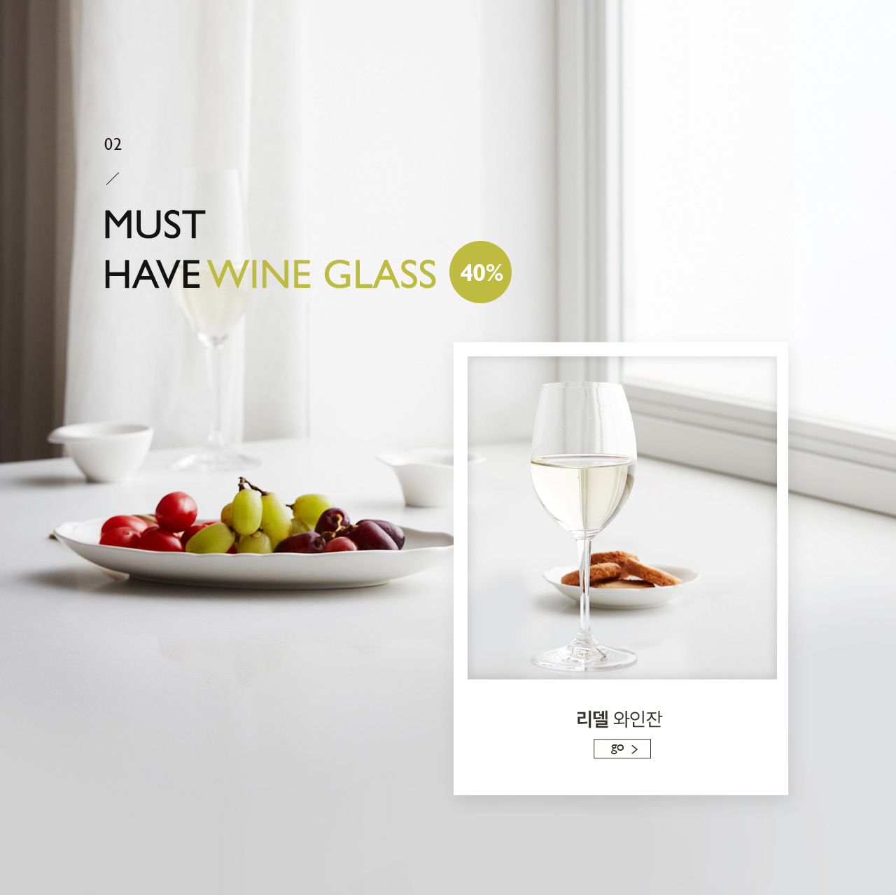 MUST HAVE WINE GLASS 40%