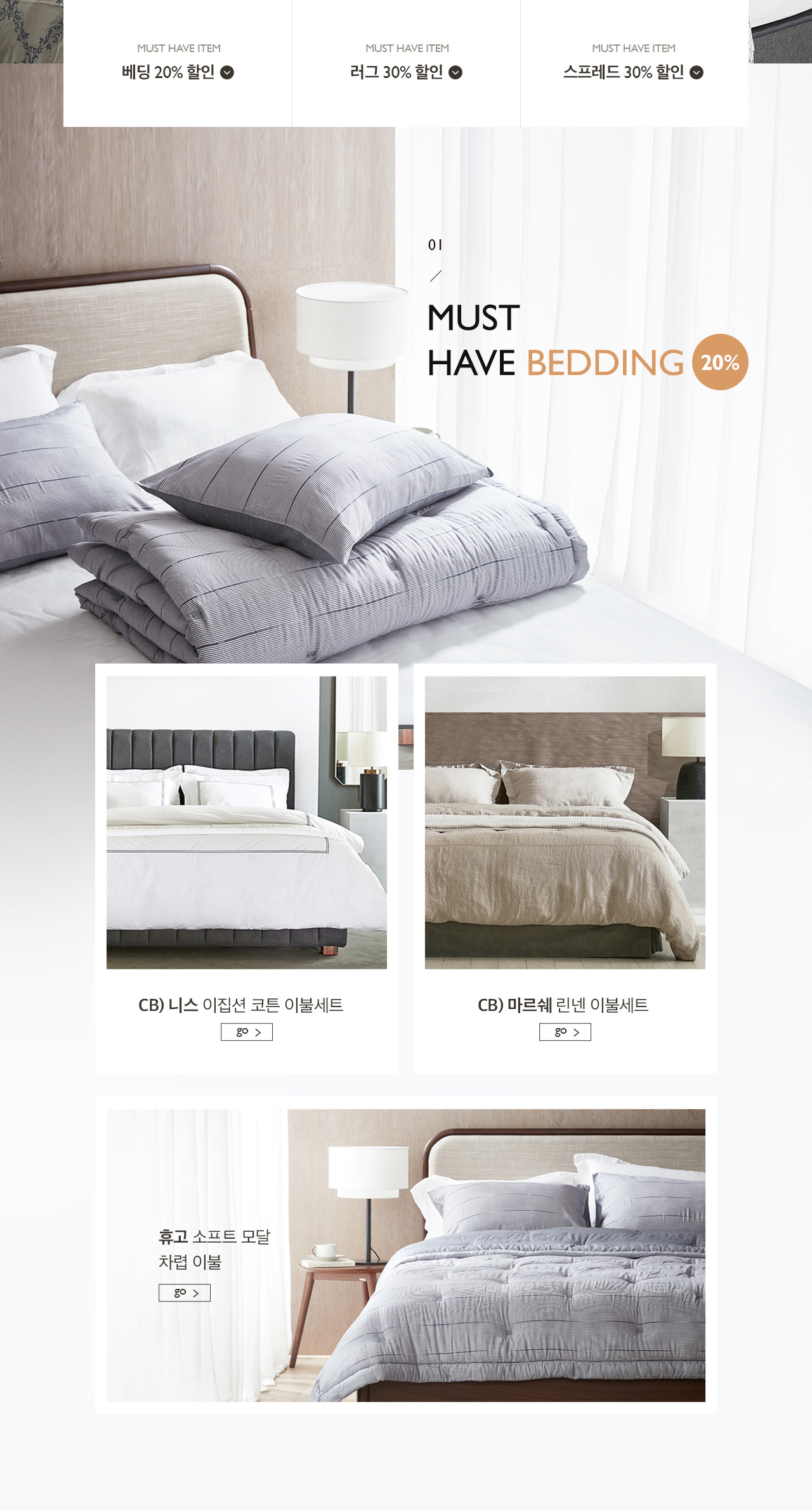MUST HAVE BEDDING 20%