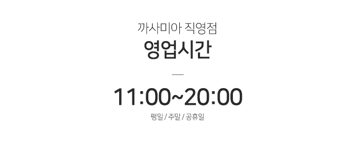 까사미아 직영점 영업시간
