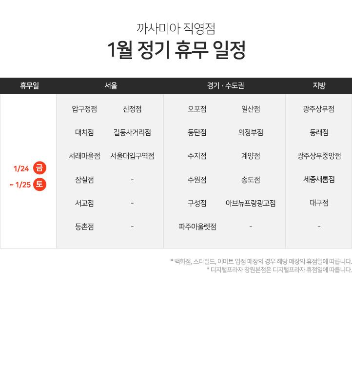 까사미아 직영점 9월 정기 휴무 일정